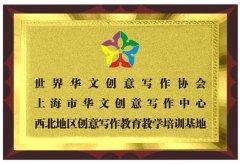 <strong>上海市华文创意写作中心西北地区创意</strong>