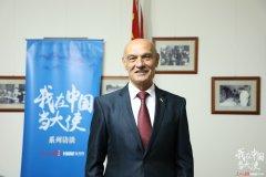 塞尔维亚驻华大使:中国