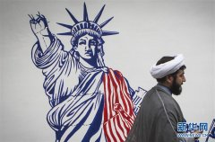 美国和伊朗关系缘何走到