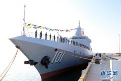 中国人民解放军海军055型