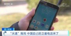 中国自己的卫星电话来了
