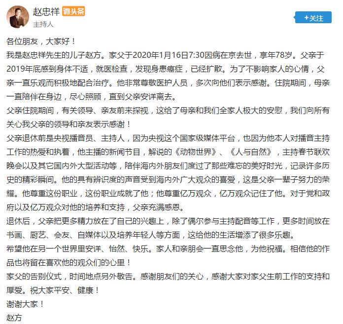 图片来自赵忠祥个人社交媒体