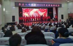 山东枣庄八中北校举办2