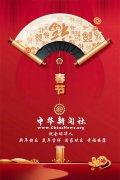 中华新闻社祝全球华人新