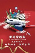 世界旅游报祝全球华人新年快乐鼠年吉