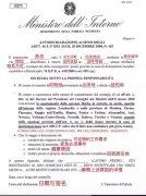 意大利颁布限制出行法令 中使馆提醒