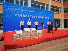 关注贫困地区少年儿童  弘扬中华优秀