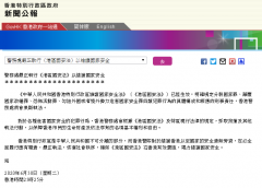 香港警务处:必定严正执