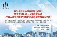 加拿大香港社团联