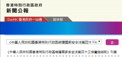 特区政府公布香港国安法