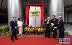 中央人民政府驻香港特别行政区维护国