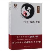 中国文化密码:天