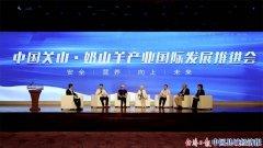 中国关山·奶山羊产业国际发展推进会