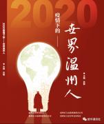 《2020疫情下的——世界温州人》书首