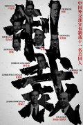 中国外交部宣布制裁11名美