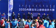 2020内蒙古元上都贵由赤大赛在正蓝旗