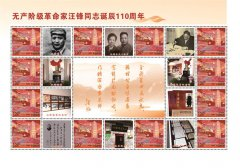 《汪锋同志诞辰110周年》个性化邮票发