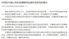 中国留学生遭枪杀,海外