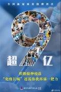 中国新冠疫苗接种超过9亿剂次